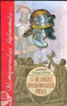 Голдсуорти А. - 15 великих полководцев Рима, или во имя Рима' обложка книги