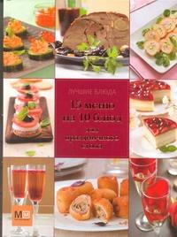 15 меню из 10 блюд для праздничного стола - фото 1