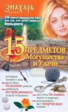 Игнатова Мария - 15 Предметов Могущества и Удачи' обложка книги