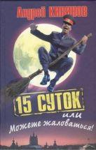 Кивинов А. - 15 суток, или Можете жаловаться' обложка книги