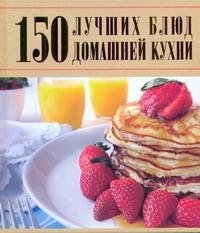 150 лучших блюд домашней кухни - фото 1