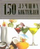 Синяк А.А. - 150 лучших коктейлей' обложка книги