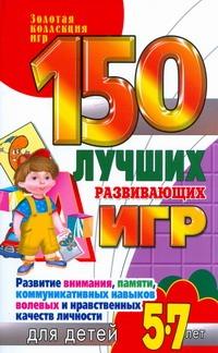 150 лучших развивающих игр для детей 5 - 7 лет Рымчук Н.С.