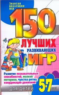 150 лучших развивающих игр для детей 5-7 лет