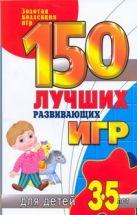 Зимина Н.В. - 150 лучших развивающих игр с детьми от 3 до 5 лет' обложка книги