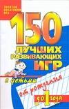 Мальцева С.П. - 150 лучших развивающих игр с детьми от рождения до 1 года' обложка книги
