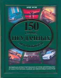 150 самых неудачных автомобилей Читэм К.