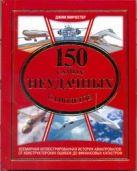 Винчестер Д. - 150 самых неудачных самолетов' обложка книги