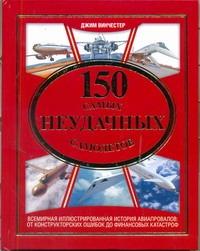 Винчестер Д. - 150 самых неудачных самолетов обложка книги