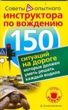 Колисниченко Д. Н. - 150 ситуаций на дороге, которые должен уметь решать каждый водила' обложка книги
