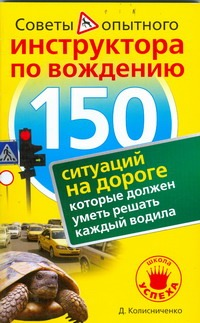 150 ситуаций на дороге, которые должен уметь решать каждый водила Колисниченко Д. Н.