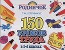 150 уроков труда в 1-4 классах Геронимус Т.М.