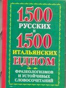 Люшнин К.В. - 1500 русских и 1500 итальянских идиом, фразеологизмов и устойчивых словосочетани' обложка книги