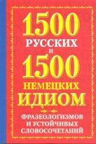 Попов Е.О. - 1500 русских. 1500 немецких идиом, фразеологизмов и устойчивых словосочетаний' обложка книги