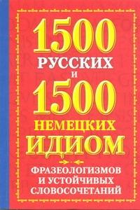 1500 русских.
