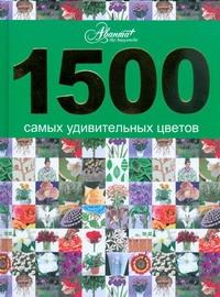 1500 самых удивительных цветов Пескова Ирина Михайловна