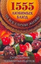 Каторина И.И. - 1555 любимых блюд на все случаи жизни' обложка книги