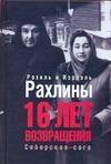Рахлин И. - 16 лет возвращения. Сибирская сага' обложка книги