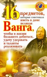 16 предметов, которые советовала иметь в доме великая Ванга, чтобы в жизни больш Жмых Галина
