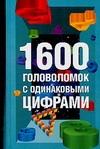 1600 головоломок с одинаковыми цифрами