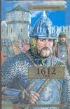 Евдокимов Д.В. - 1612 год' обложка книги