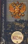 1612 год. [Василий Шуйский; Три Лжедмитрия] Скрынников Р.Г.