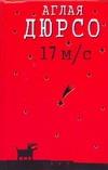 Дюрсо А. - 17 м/с' обложка книги