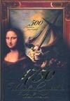 1750 шедевров мировой живописи. 500 великих мастеров Адамчик М. В.