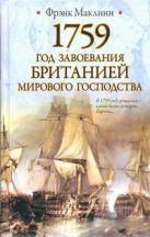 Маклинн Фрэнк - 1759. Год завоевания Британией мирового господства' обложка книги