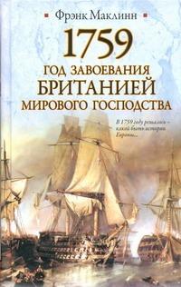 1759. Год завоевания Британией мирового господства Маклинн Фрэнк