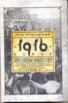 Успенский Л.В. - 1916 (Перед потопом)' обложка книги