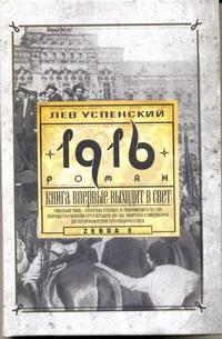 Успенский Л.В. - 1916 (Перед потопом) обложка книги
