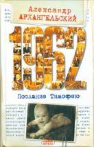 Архангельский А.Н. - 1962. Послание к Тимофею' обложка книги