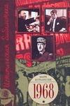 1968. Год, который потряс мир Курлански М.