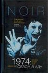 Пис М. - 1974: Сезон в аду' обложка книги