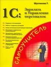 1C: Зарплата и управление персоналом Шустикова Т.Б.