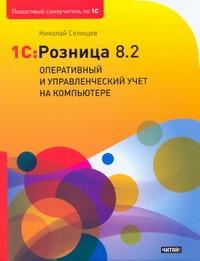 1С: Розница 8.2. Оперативный и управленческий учет на компьютере