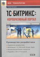 Басыров Роберт - 1С-Битрикс. Корпоративный портал' обложка книги