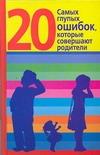 Хорсанд-Мавроматис Д. - 20 самых глупых ошибок, которые совершают родители' обложка книги