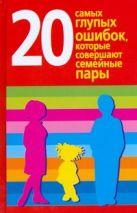 Хорсанд-Мавроматис Д. - 20 самых глупых ошибок, которые совершают семейные пары' обложка книги