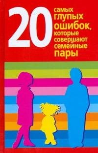 Хорсанд-Мавроматис Д. - 20 самых глупых ошибок, которые совершают семейные пары обложка книги