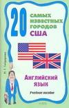 Гейдарова И.Г. - 20 самых известных городов США' обложка книги