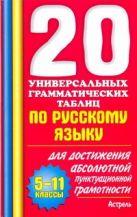 Макарова Б.А. - 20 универсальных грамматических таблиц по русскому языку. 5-11 классы' обложка книги