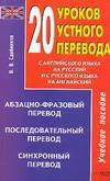 Сдобников В.В. - 20 уроков устного перевода' обложка книги