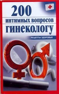 200 интимных вопросов гинекологу