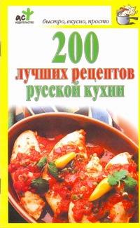 Костина Д. 200 лучших рецептов русской кухни