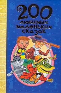 200 любимых маленьких сказок Ушинский К.Д., Маршак С.Я., Аникин Владимир Прокопьевич