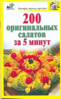 200 оригинальных салатов за 5 минут Костина Д.
