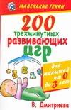 200 трехминутных развивающих игр для малышей от 0 до 3 лет Дмитриева В.Г.