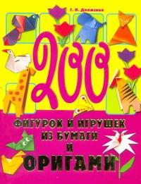 200 фигурок и игрушек из бумаги и оригами Долженко Г.И.